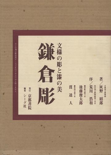 鎌倉彫 文様の彫と漆の美