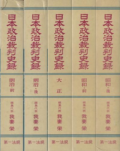 日本政治裁判史録 全5冊