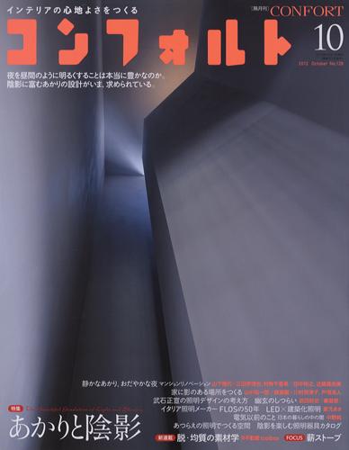 CONFORT 2012年10月号 No.128