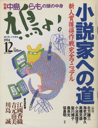 鳩よ! 1994年12月号 No.128