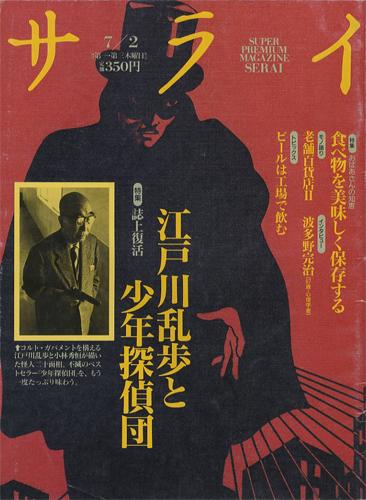 サライ 1992年7月2日号 Vol.4 No.13
