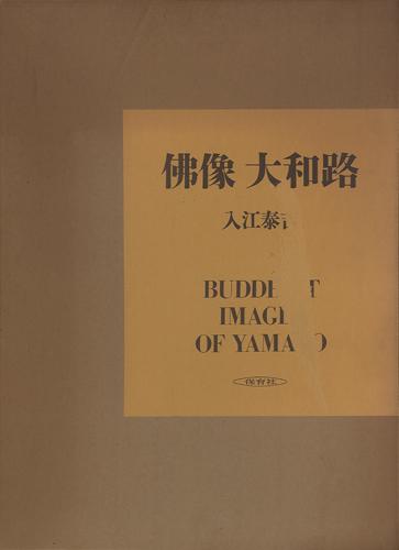 佛像 大和路 BUDDHIST IMAGES OF YAMATO