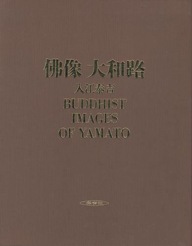佛像 大和路 BUDDHIST IMAGES OF YAMATO[image2]