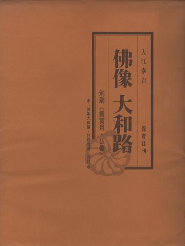 佛像 大和路 BUDDHIST IMAGES OF YAMATO[image4]