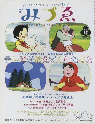 季刊みづゑ 2004秋号12