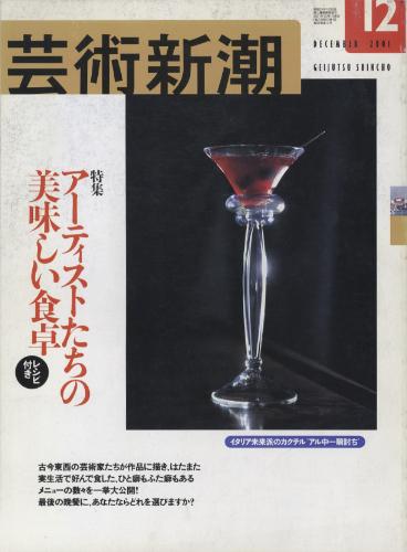 芸術新潮 2001年12月号