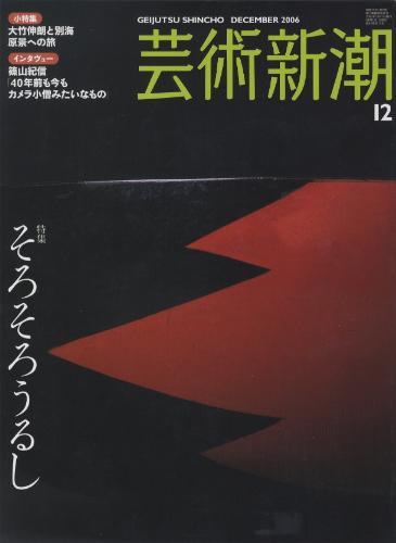 芸術新潮 2006年12月号