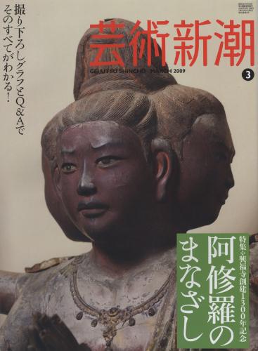 芸術新潮 2009年3月号
