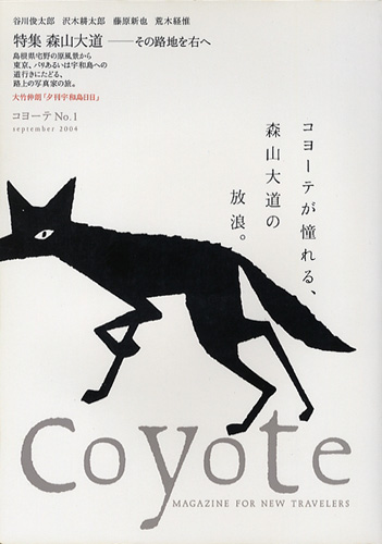coyote コヨーテ No.1 september 2004