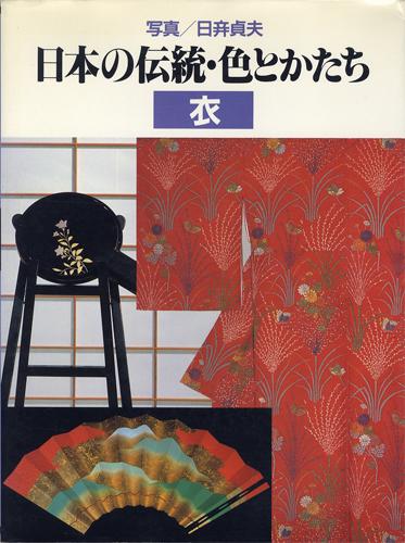 日本の伝統・色とかたち 衣