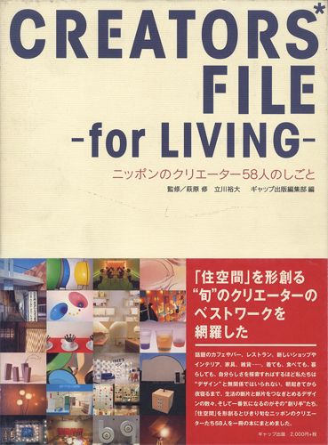 CREATORS FILE - for LIVING - クリエーターズ・ファイル・フォーリビング/ニッポンのクリエーター58人のしごと