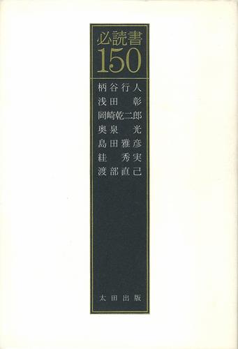 必読書150