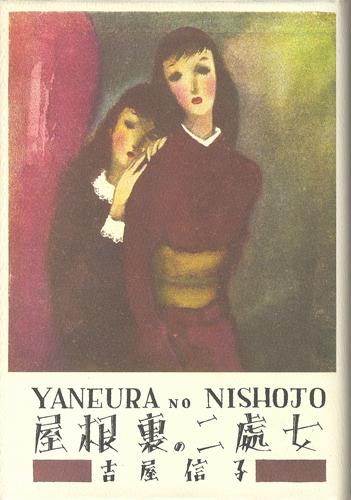屋根裏の二処女 吉屋信子乙女小説コレクション 2