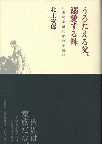うろたえる父、溺愛する母 19世紀小説に家族を読む