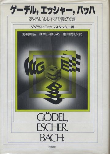 ゲーデル・エッシャー・バッハ あるいは不思議の環