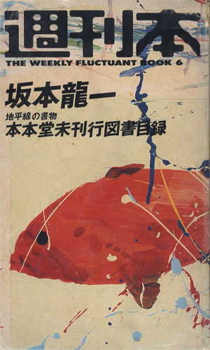 本本堂未刊行図書目録 地平線の書物 週刊本 THE WEEKLY FLUCTUANT BOOK 6