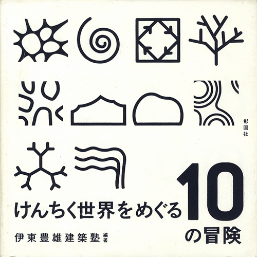 けんちく世界をめぐる10の冒険