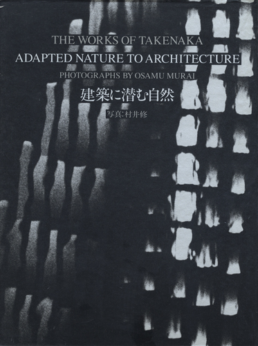 建築に潜む自然 THE WORKS OF TAKENAKA ADAPTED NATURE TO ARCHITECTURE