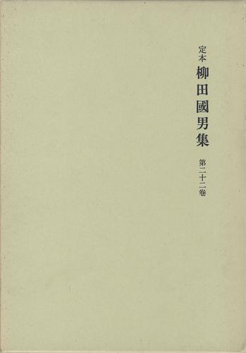 定本 柳田國男集(新装版) 第22巻