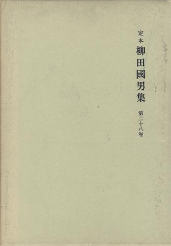 定本 柳田國男集(新装版) 第28巻