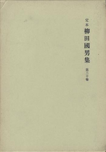 定本 柳田國男集(新装版) 第30巻