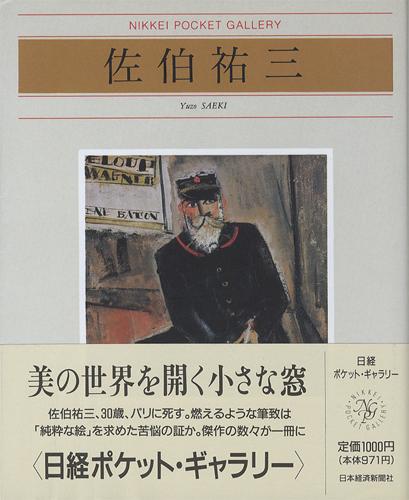 佐伯祐三[image1]