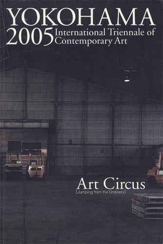横浜トリエンナーレ 2005 カタログ