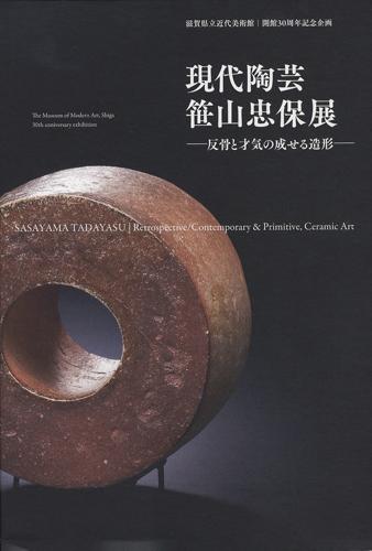 開館30周年記念展 現代陶芸 笹山忠保展 反骨と才気の成せる造形