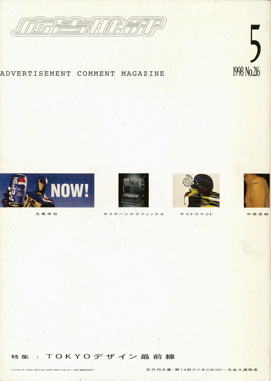 広告批評 216号/1998年5月号