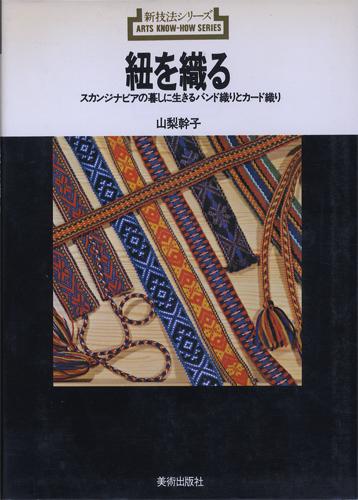 紐を織る スカンジナビアの暮しに生きるバンド織りとガード織り