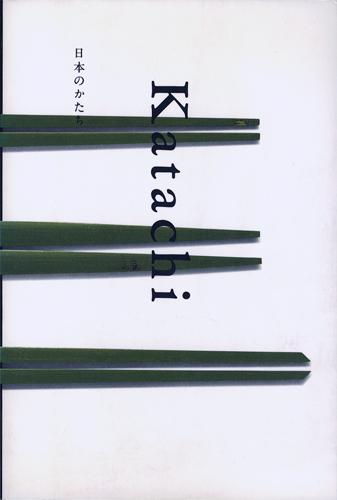 Katachi 日本のかたち