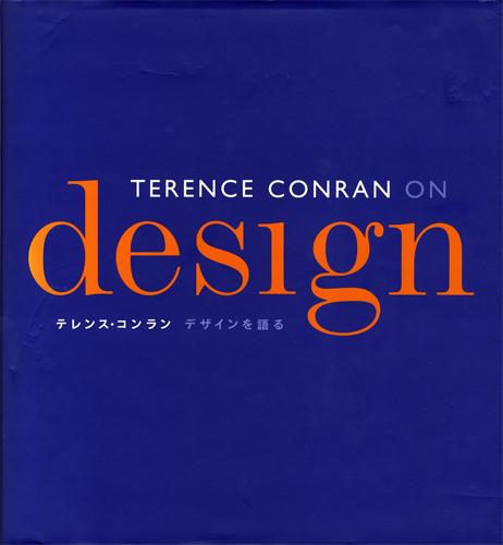 Terence Conran on design テレンス・コンランデザインを語る
