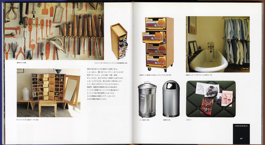 Terence Conran on design テレンス・コンランデザインを語る[image2]