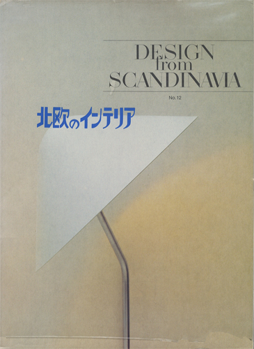 DESIGN from SCANDINAVIA No.12