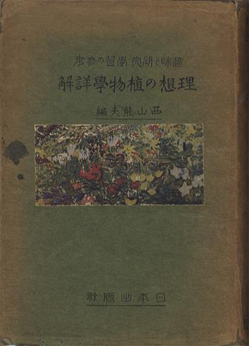 理想の植物學詳解 趣味と研究・學習の參考