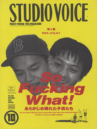 STUDIO VOICE MULTI-MEDIA MIX MAGAZINE/スタジオ・ボイス 1992年10月号 Vol.202