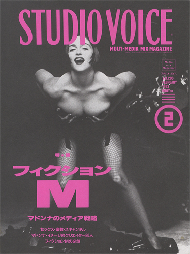 STUDIO VOICE MULTI-MEDIA MIX MAGAZINE/スタジオ・ボイス 1993年2月号 Vol.206