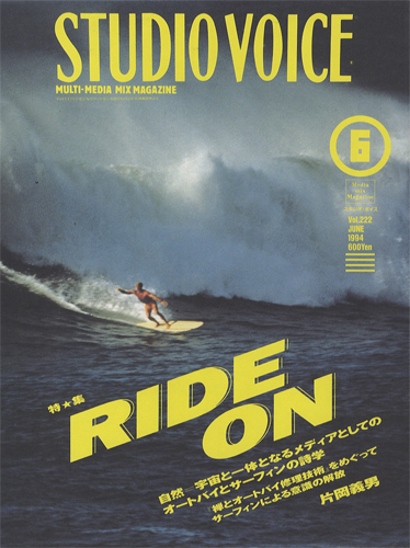 STUDIO VOICE MULTI-MEDIA MIX MAGAZINE/スタジオ・ボイス 1994年6月号 Vol.222