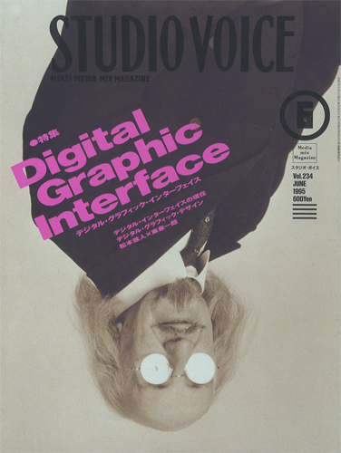 STUDIO VOICE MULTI-MEDIA MIX MAGAZINE/スタジオ・ボイス 1995年6月号 Vol.234