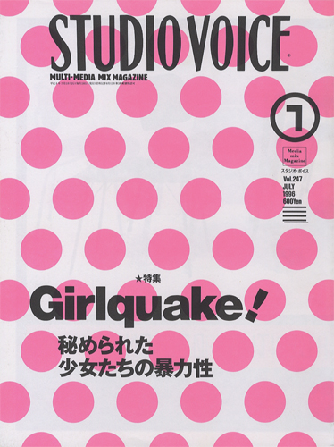 STUDIO VOICE MULTI-MEDIA MIX MAGAZINE/スタジオ・ボイス 1996年7月号 Vol.247