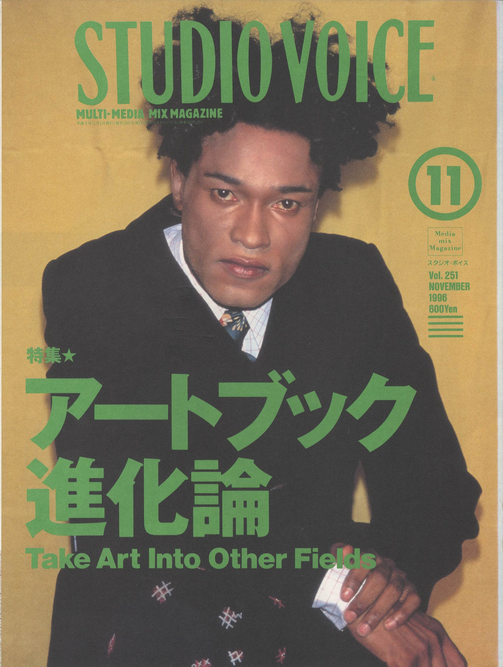 STUDIO VOICE MULTI-MEDIA MIX MAGAZINE/スタジオ・ボイス 1996年11月号 Vol.251[image1]