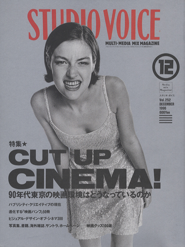 STUDIO VOICE MULTI-MEDIA MIX MAGAZINE/スタジオ・ボイス 1996年12月号 Vol.252