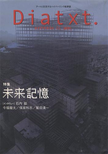 Diatxt. 01[創刊]/アートと交叉するハイパーリンク批評誌