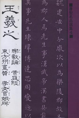 王羲之 楽毅論・黄庭経・東方朔画賛・孝女曹娥碑