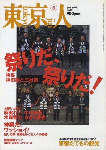 東京人 6月号 tokyojin june 2003 no.191