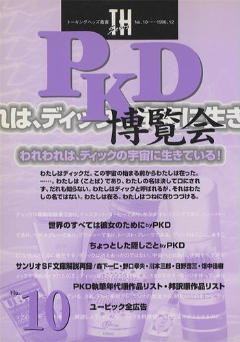 トーキングヘッズ叢書(TH series) No.10
