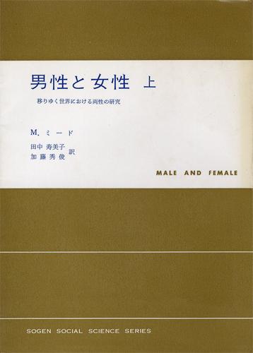 男性と女性 移りゆく世界における両性の研究 上・下