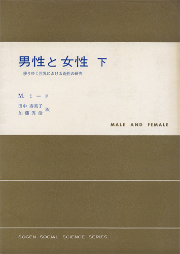男性と女性 移りゆく世界における両性の研究 上・下[image2]
