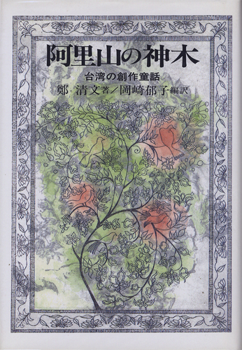 阿里山の神木 台湾の創作童話