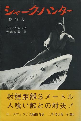 シャーク・ハンター 鮫狩り